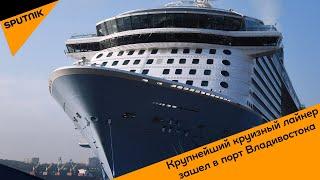 Крупнейший круизный лайнер зашел в порт Владивостока