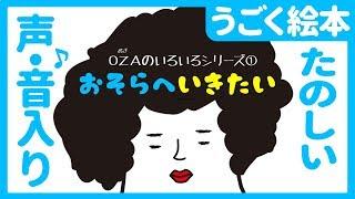OZAのいろいろシリーズ 「おそらへいきたい」作:尾澤秀司 髪型がア...