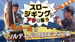 ソルティガSJでスロージギング!ダイワ清水一成が中深海でアラを狙う