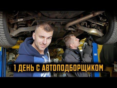 Один день с автоподборщиком | Автоподбор Киев