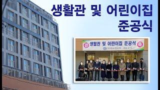 [가톨릭대학교 성빈센트병원]생활관 및 어린이집 준공식