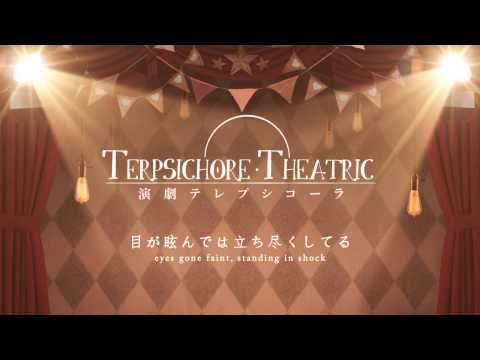 【YUU】Terpsichore Theatric / 演劇テレプシコーラ【VOCALOIDカバー】
