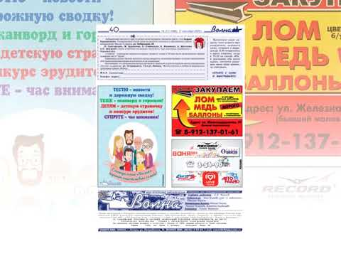 АНОНС ГАЗЕТЫ, ТРК «Волна-плюс», г. Печора, на 17 09 2020
