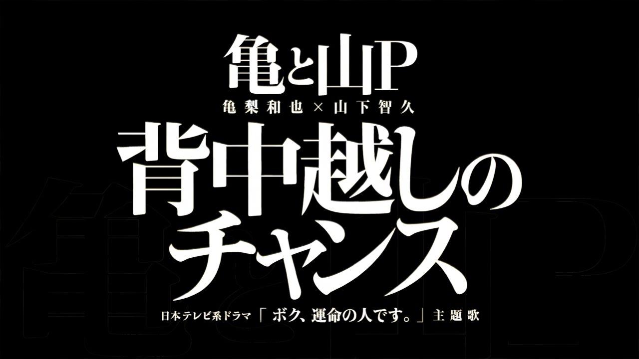 山 p ドラマ 主題 歌