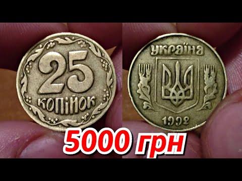 25 копеек 1992 за 5000 грн!!! КАК ОТЛИЧИТЬ РЕДКУЮ МОНЕТУ?