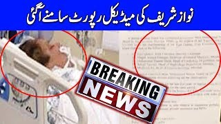 nawaz sharif ki medical report samnay agai   breaking news   dunya news