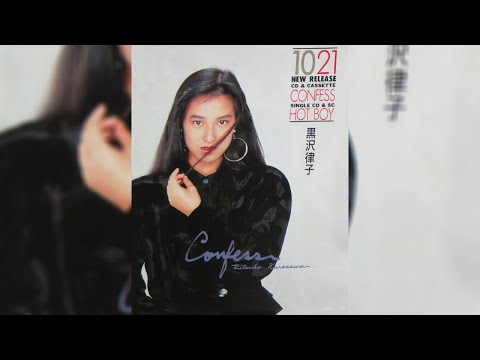 Ritsuko Kurosawa (黒沢律子) - ONLY PARADISE | 8D AUDIO