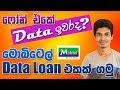 Get Mobitel DATA Loans Now 2019 - Sinhala Explain