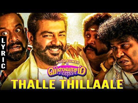 Thalle Thillaaley Song - Viswasam Songs | D Imman, Ajith, Yogi Babu