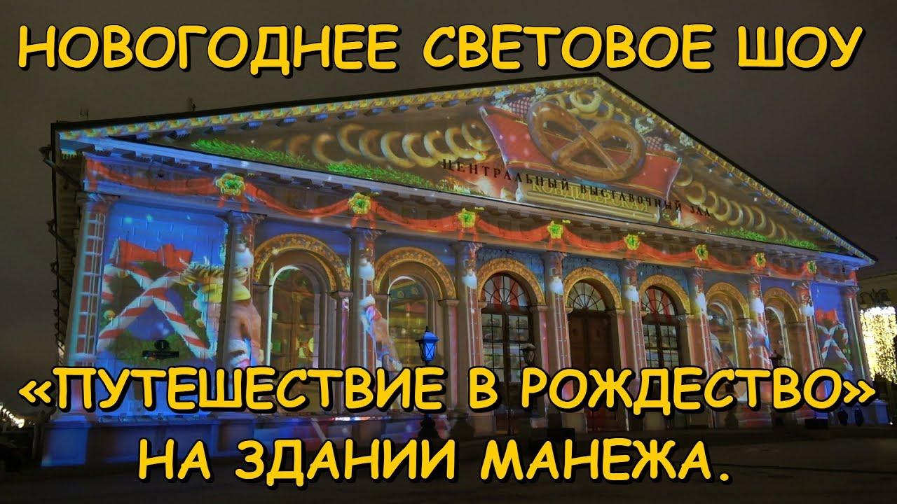 Новогоднее Световое Шоу «Путешествие в Рождество» на Здании Манежа 2018 -2019. Moscow.