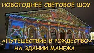 НОВОГОДНЕЕ СВЕТОВОЕ ШОУ «ПУТЕШЕСТВИЕ В РОЖДЕСТВО» НА ЗДАНИИ МАНЕЖА - 2018/2019. MOSCOW.