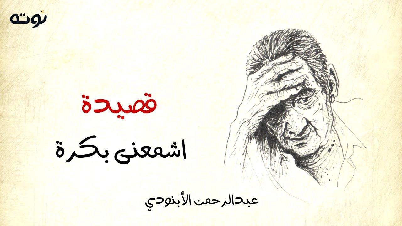 قصيدة اشمعنى بكرة ( مع الكلمات ) - عبد الرحمن الأبنودي