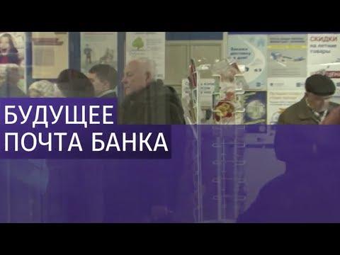 Глава ВТБ Костин рассказал президенту о развитии Почта Банка