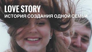 Love Story - фильм о создании одной семьи