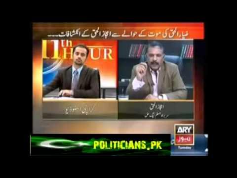 Aijaz ul Haq Says Gen Aslam baig was the murderer of Gen Zia ul Haq