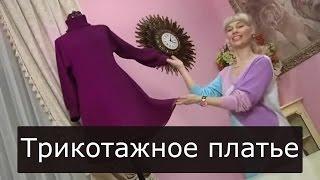 Трикотажное платье 114 Ольга Никишичева