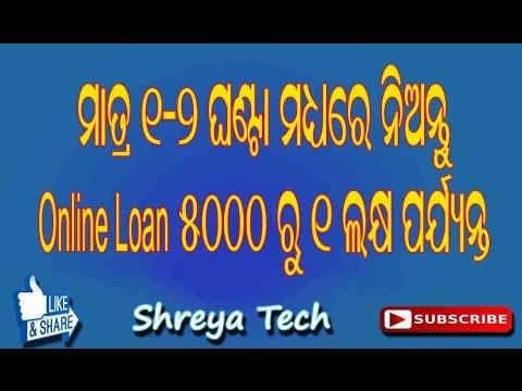 online loan in odisha   online loan odia   online loan