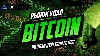 Рынок упал! Прогноз на Bitcoin(BTC), Ripple(XRP), Tron(TRX)