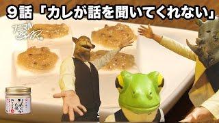 かどや製油がお届けする、新感覚(!?)料理番組・第2弾! 今回は、ク...