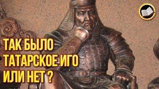 АЛЕКСАНДР НЕВСКИЙ И ЕСТЬ ХАН БАТЫЙ. Почему Не Было Татарского Ига?