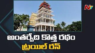 Minister Chelluboina Venu Inspect Antarvedi Lakshmi Narasimha Swamy New Chariot | Ntv