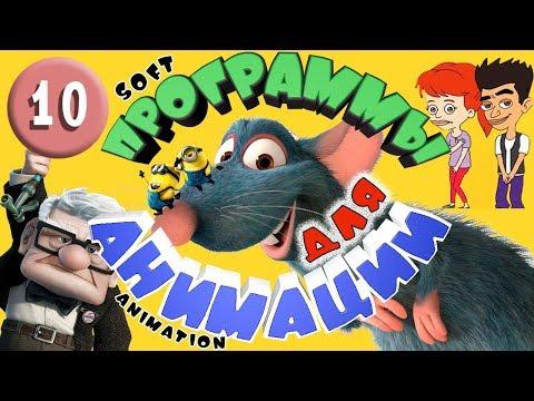ТОП 10 программ для 2D и 3D анимации и мультфильмов  2020