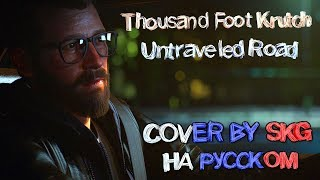 Thousand Foot Krutch Untraveled Road COVER BY SKG НА РУССКОМ The Crew