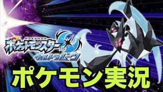 【ポケットモンスターウルトラムーン】ストーリーガンガン進めるよ!#2