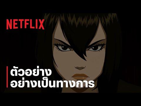 เตรเซ ฆาตกรเงา (Trese)   ตัวอย่างซีรีส์อย่างเป็นทางการ   Netflix