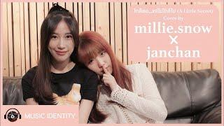 ใกล้เธอ...แต่ไม่ใกล้ไป (A Little Secret) - millie.snow (มิลลี่ Gelato) feat. Jan Chan [Cover]