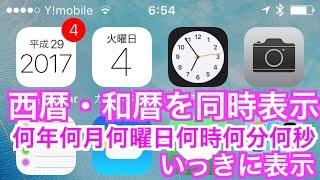 【scCalendar】西暦・和暦を表示!何年何月何曜日何時何分何秒までいっきに表示
