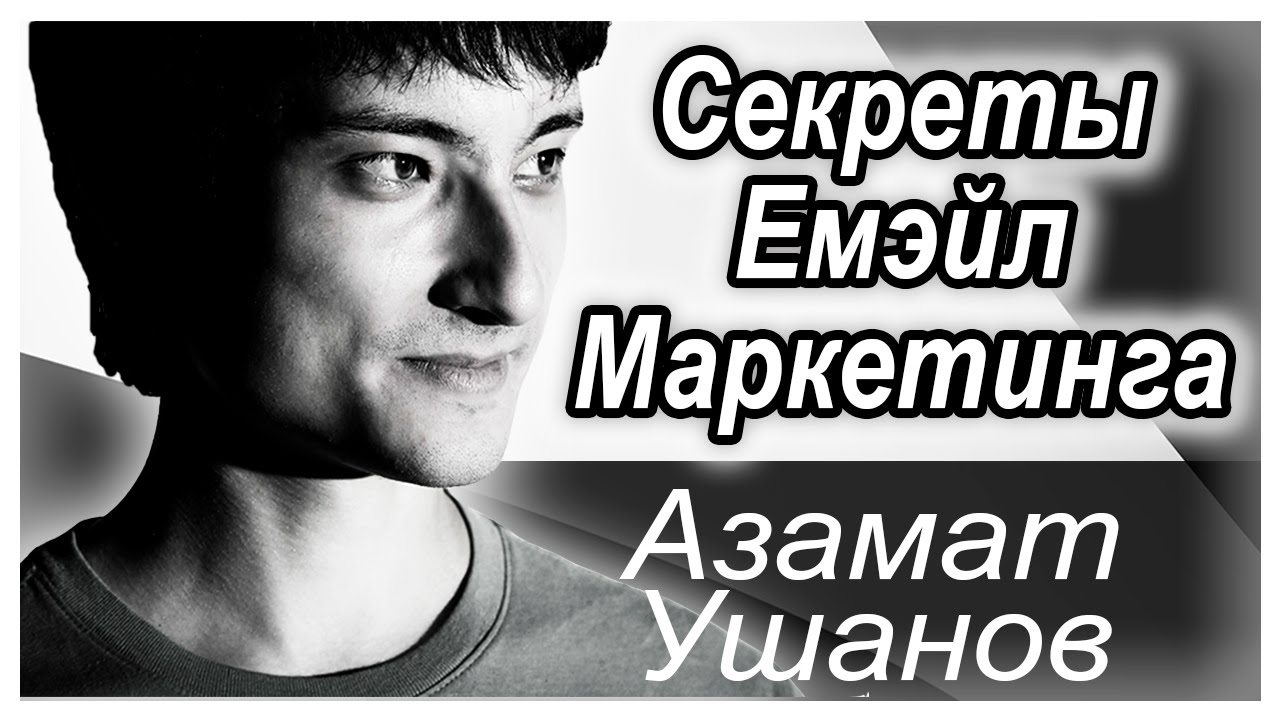 Секреты Емэйл Маркетинга - Азамат Ушанов (Интервью)