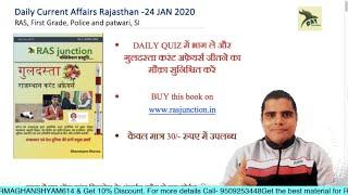 Current affairs Rajasthan- 24 January 2020 (by Ghanshyam Sir) -