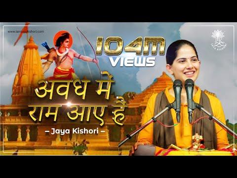 Video - https://youtu.be/0Y_L99RWOgkअवध मे राम आये हैं