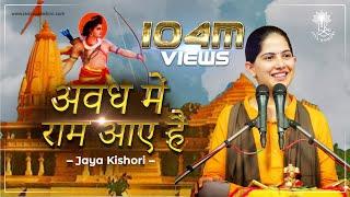 अवध में राम आए है | Full Bhajan | Jaya Kishori