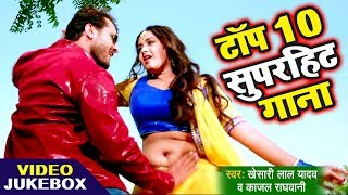 Khesari Lal का 10 सबसे हिट गाना - Best Top 10 Songs 2020 - Kajal Raghwani - Video JukeBOX