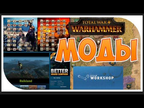 Total War: Warhammer - МОДЫ | Графика и эстетика