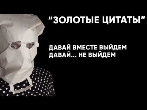 Fenyastr - Золотые цитаты #2
