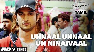 Unnaal Unnaal Un Ninaivaal Video Song    M.S.Dhoni - Tamil    Sushant Singh Rajput, Kiara Advani