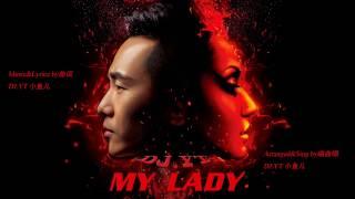 DJ小魚兒 - My Lady (Original Mix) MV字幕