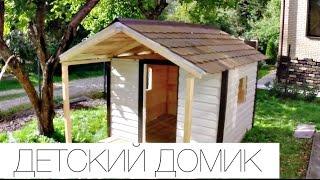 Детскиий игровой домик(Решил построить игровой домик для сына. После ремонта дома осталось много дерева, сайдинг, черепица. Все..., 2015-10-11T19:11:39.000Z)