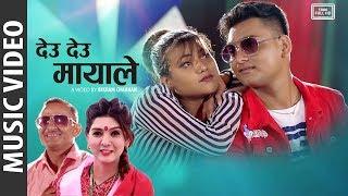 Deu Deu Mayale - Kantheshwor Neupane & Samjhana Bhandari Ft. Tika & Kapil   Nepali Song 2076/2020