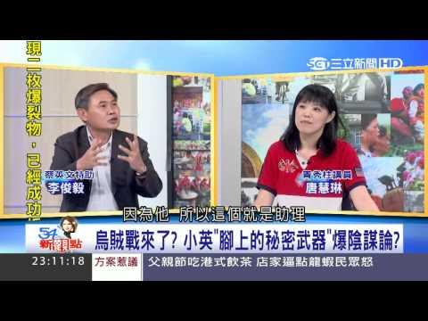 蔡英文雨靴爭議 唐慧琳怒嗆王時齊:有種就出來對質!|三立新聞台