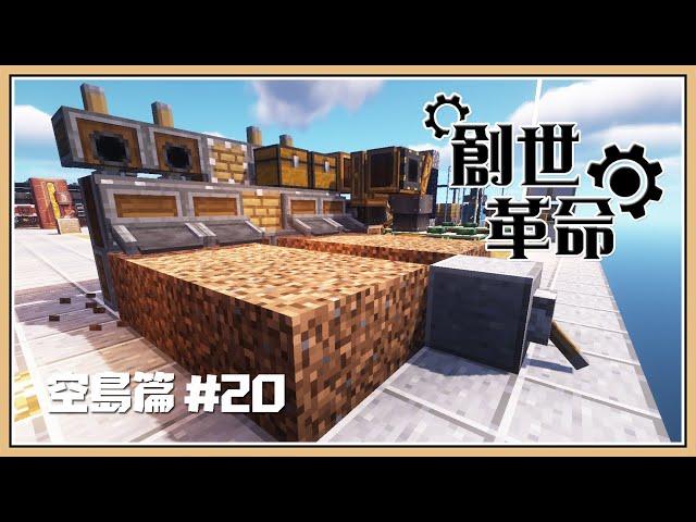 【Minecraft】大草原計畫www🌿草地復甦機【創世革命】空島篇#20