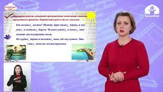 3 класс. РУССКИЙ ЯЗЫК / Обобщение знаний о глаголе / ТЕЛЕУРОК / 29.04.21