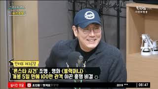 '블랙머니' 개봉 5일만에 100만 관객 (정지영,조진웅)│김어준의 뉴스공장