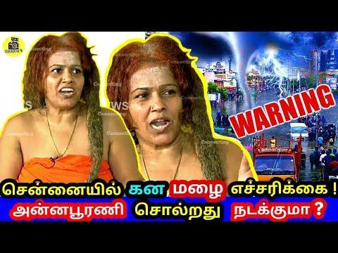 சென்னையில் கன மழை எச்சரிக்கை! அன்னபூரணி சாமியார் சொல்வது நடக்குமா ? Annapurani Amma ! Chennai Rain