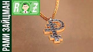Рисковые активы 5 (Драгоценные металлы)(, 2016-03-08T14:30:00.000Z)