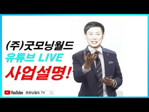 굿모닝월드 사업설명_유통의흐름