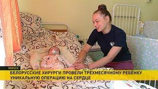 Белорусские хирурги спасли трёхмесячного ребёнка